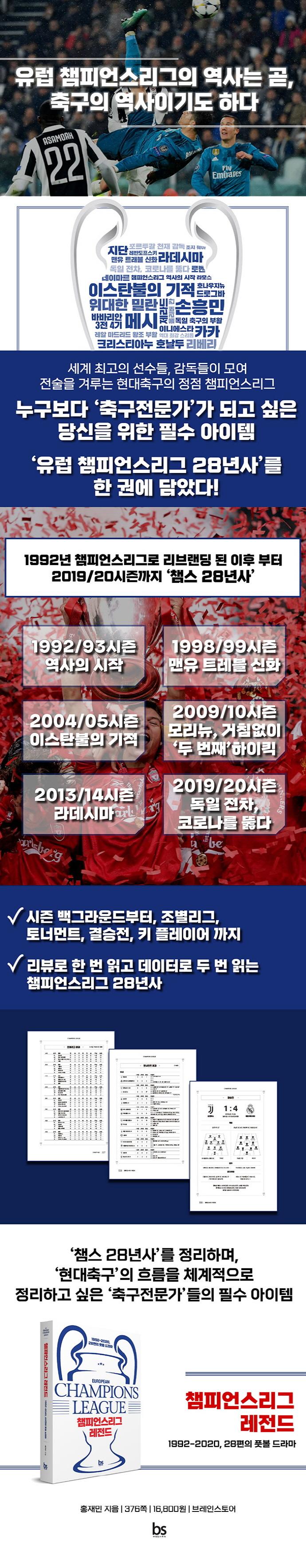 챔피언스리그 레전드 도서 상세이미지
