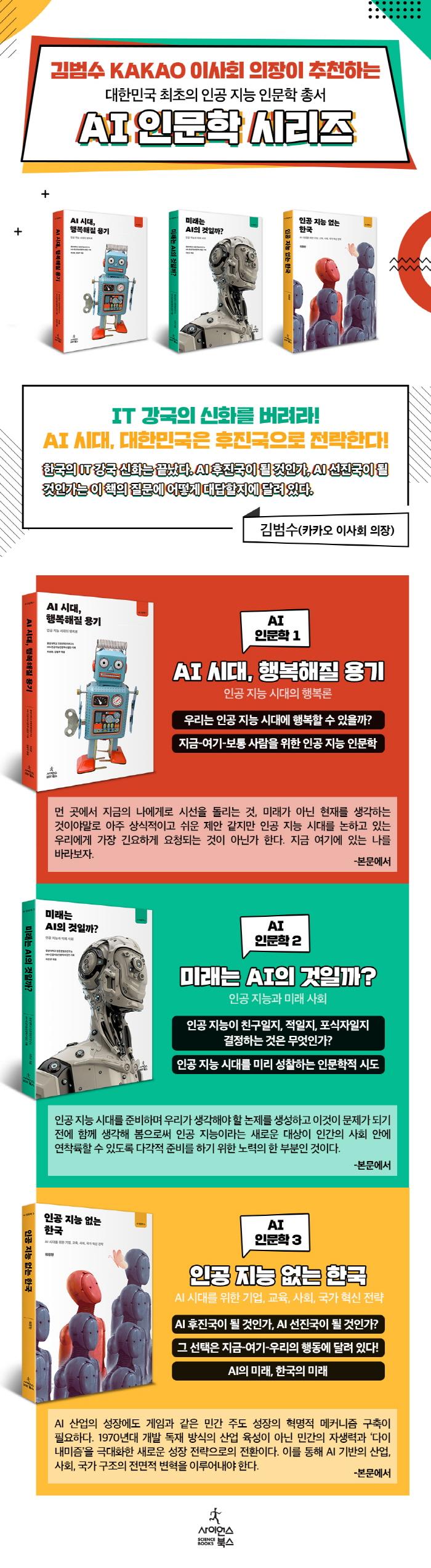 AI 시대, 행복해질 용기(AI 인문학 1) 도서 상세이미지