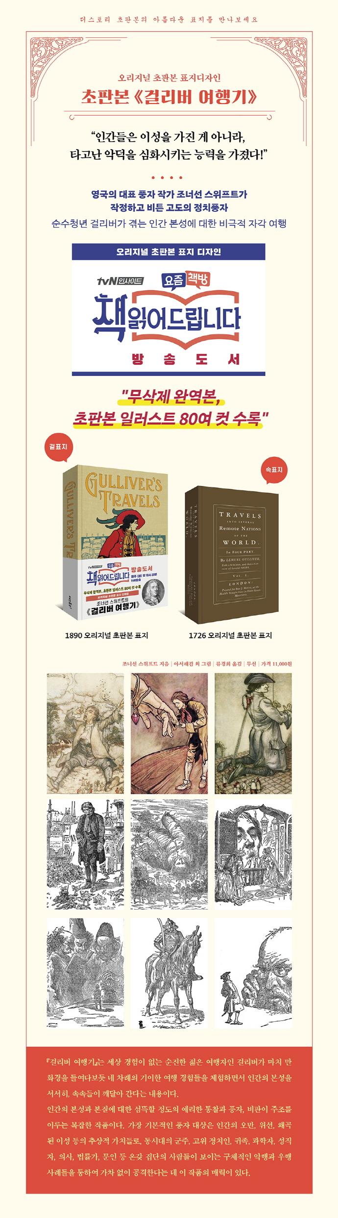 걸리버 여행기: 1726년 오리지널 초판본 표지디자인(무삭제 완역본)(더스토리 초판본 시리즈) 도서 상세이미지