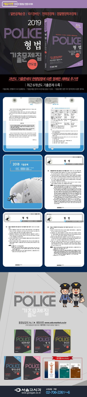 형법 연도별 기출문제집(2019)(POLICE) 도서 상세이미지