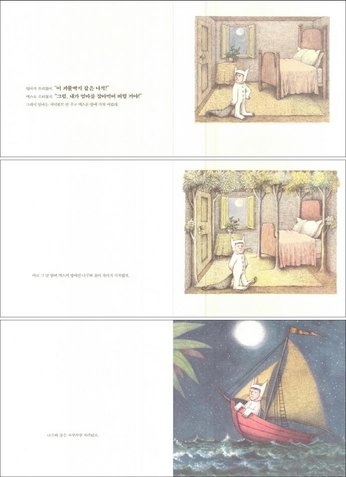 괴물들이 사는 나라(개정판)(네버랜드 세계의 걸작 그림책 16)(양장본 HardCover) 도서 상세이미지