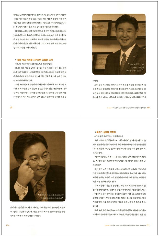 나는 1인 기업의 CEO다 도서 상세이미지