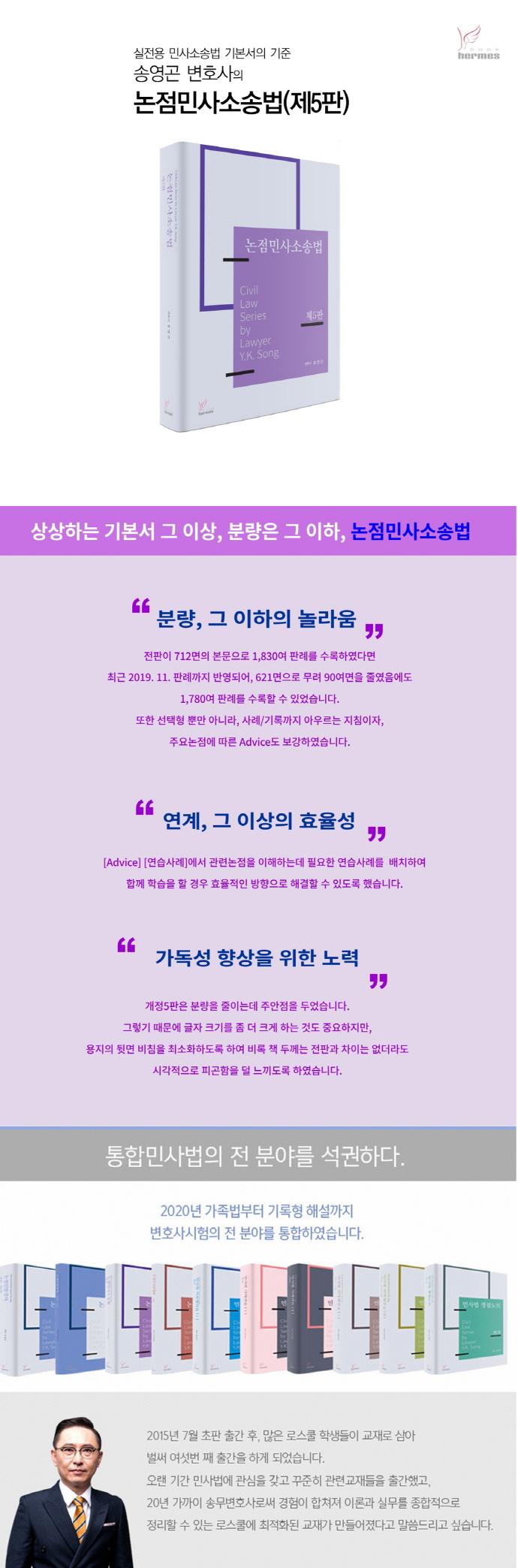 논점민사소송법(5판)(양장본 HardCover) 도서 상세이미지