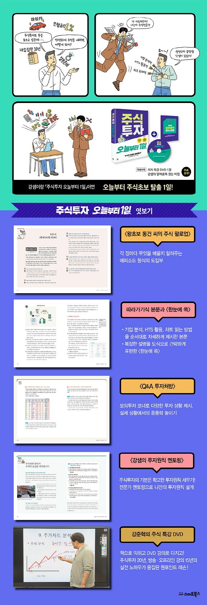 주식투자 오늘부터 1일(CD1장포함) 도서 상세이미지