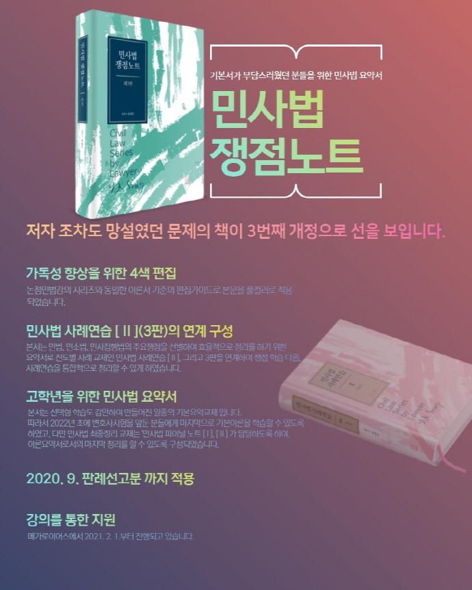 민사법 쟁점노트(3판) 도서 상세이미지