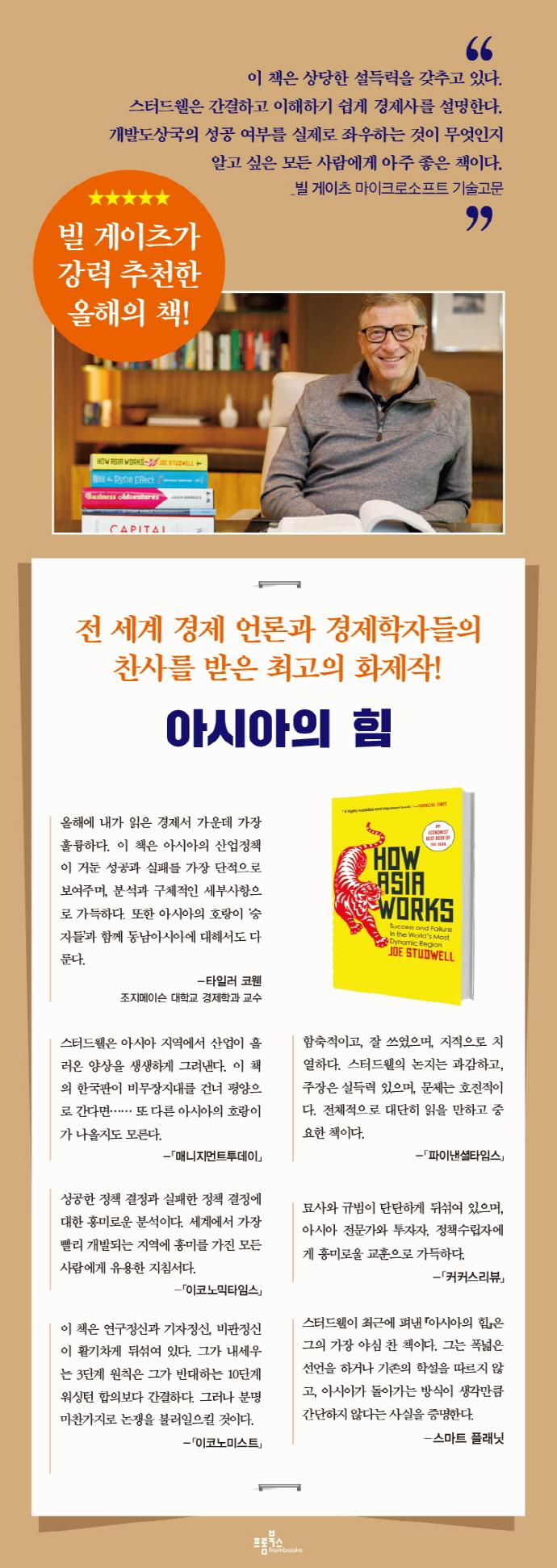 아시아의 힘(양장본 HardCover) 도서 상세이미지