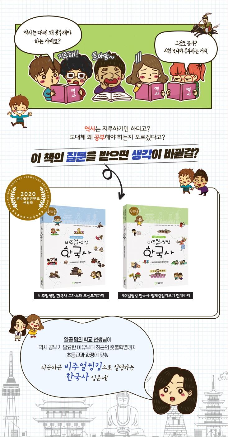 비주얼씽킹 한국사 : 일제강점기부터 현대까지(질문하고 생각하는) 도서 상세이미지