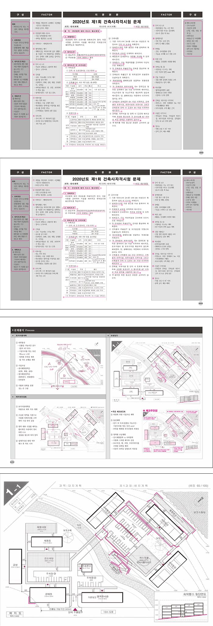 건축사자격시험 과년도 출제문제 1교시 대지계획(2021)(개정판 8판) 도서 상세이미지