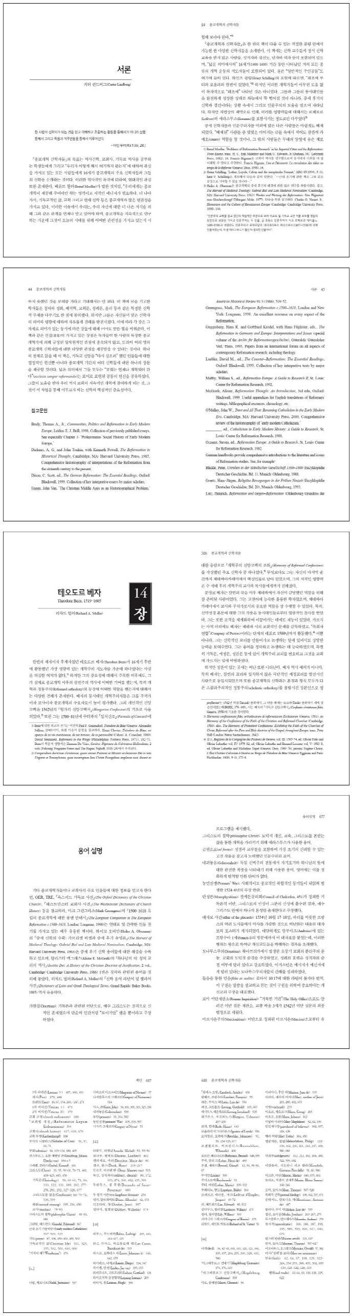 종교개혁과 신학자들(양장본 HardCover) 도서 상세이미지