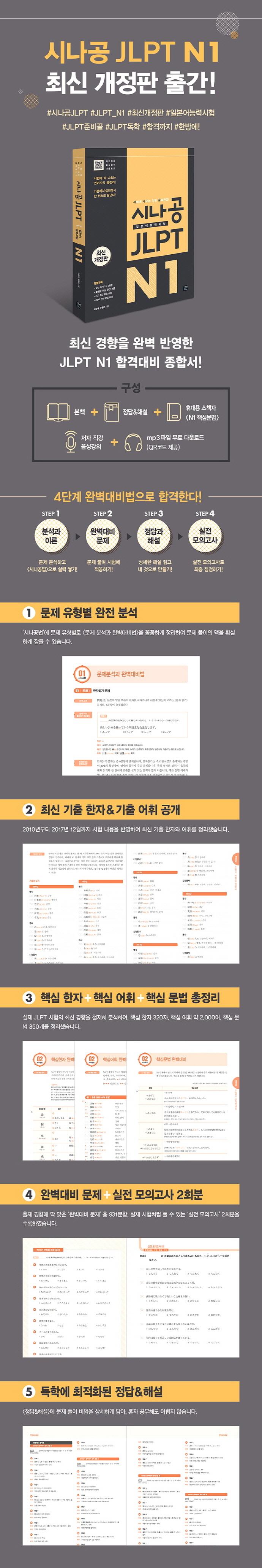 시나공 JLPT 일본어능력시험 N1(개정판) 도서 상세이미지