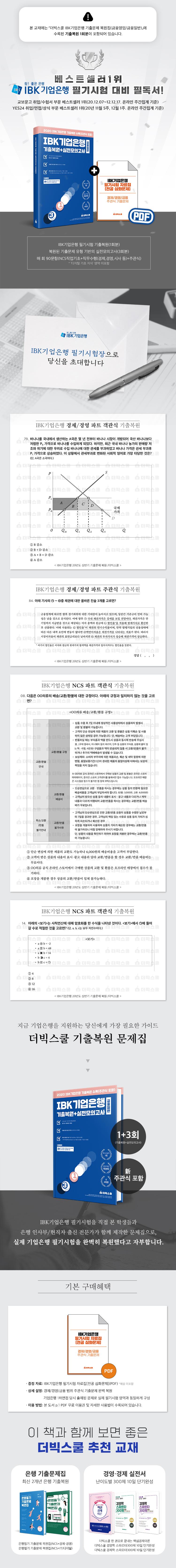 IBK기업은행 기출복원+실전모의고사(금융영업) 도서 상세이미지