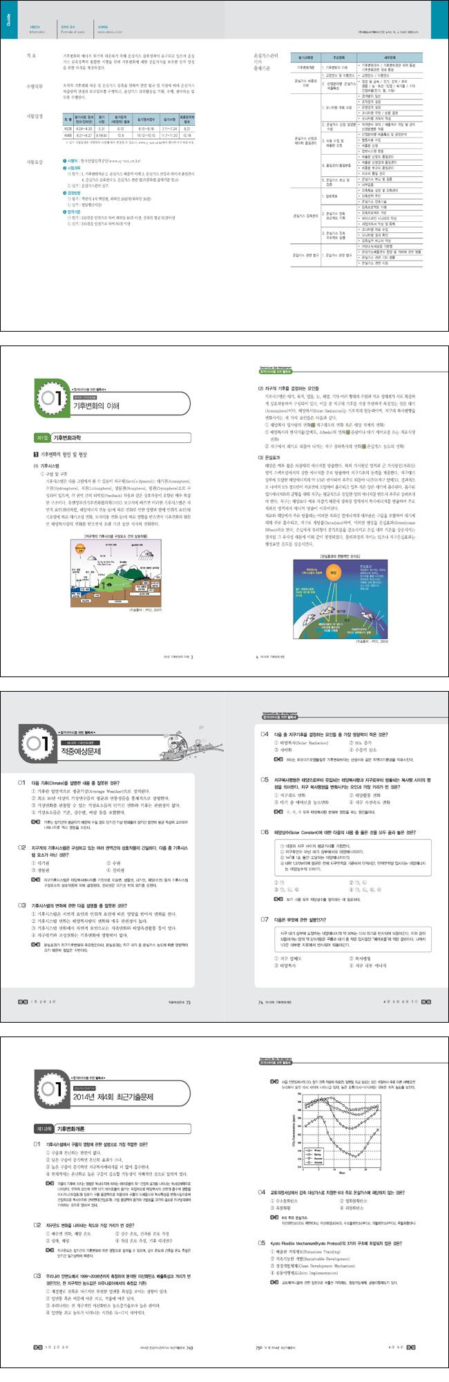 온실가스관리기사 산업기사 필기 한권으로 끝내기(2015) 도서 상세이미지