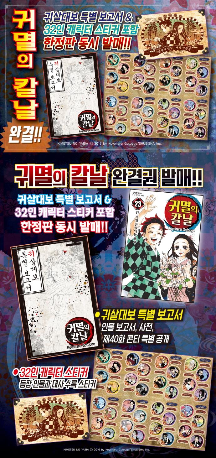 귀멸의 칼날. 23(완결)(한정판) 도서 상세이미지