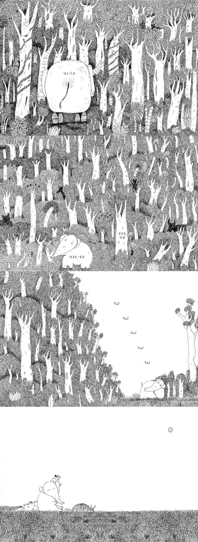 야호(북극곰 꿈나무 그림책 31)(양장본 HardCover) 도서 상세이미지