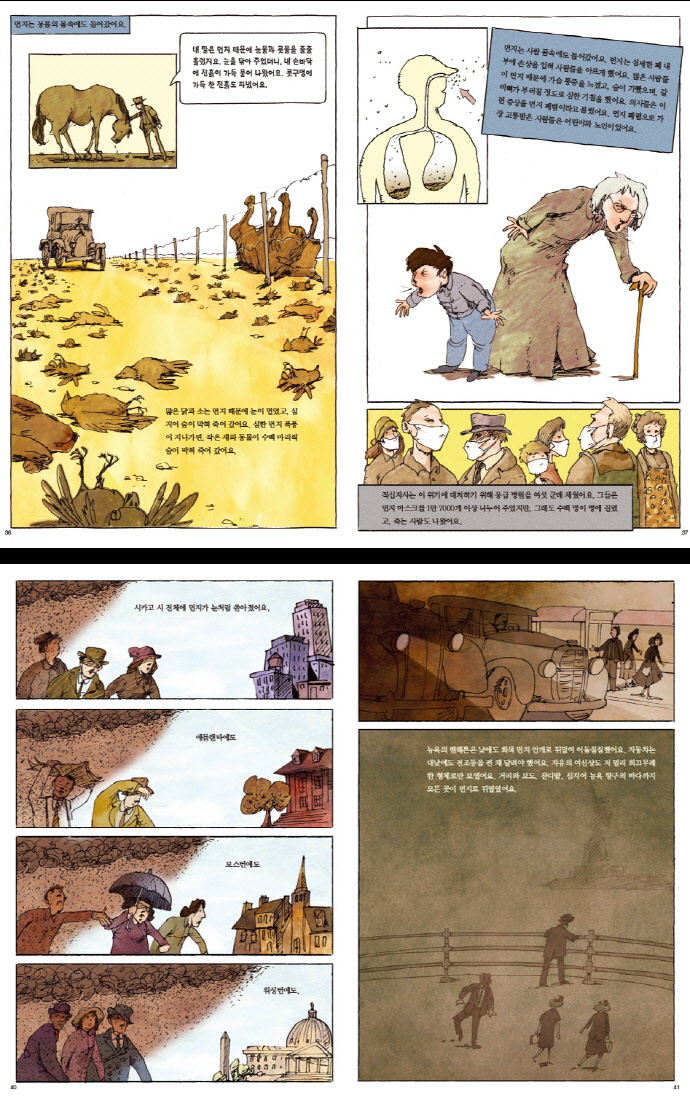 공포의 먼지 폭풍(양장본 HardCover) 도서 상세이미지