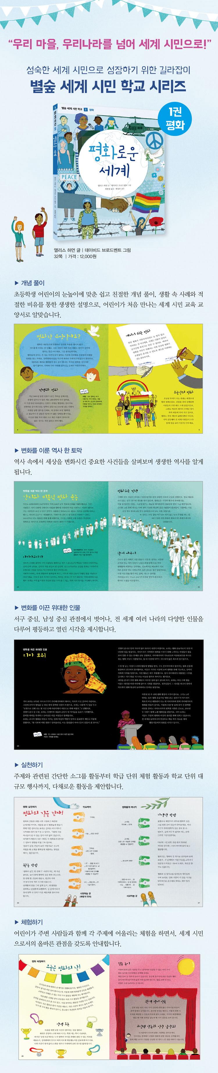 평화로운 세계(별숲 세계 시민 학교 1: 평화) 도서 상세이미지