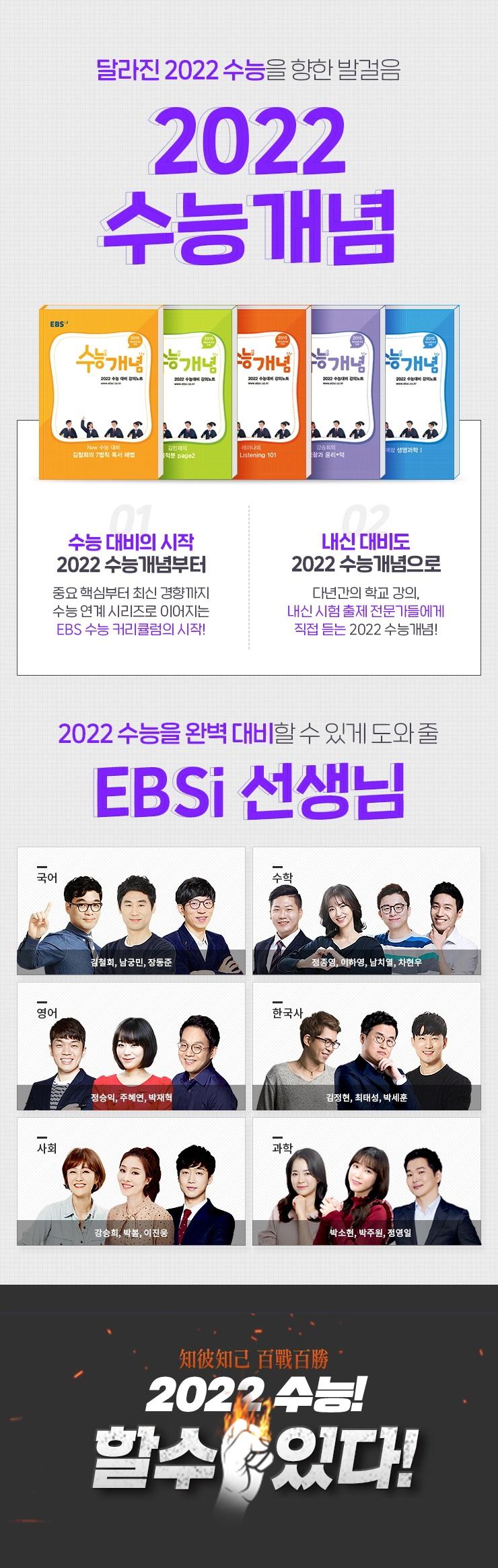 고등 박봄의 경제 개념홀릭(2021)(2022 수능대비)(EBS 수능개념 강의노트) 도서 상세이미지
