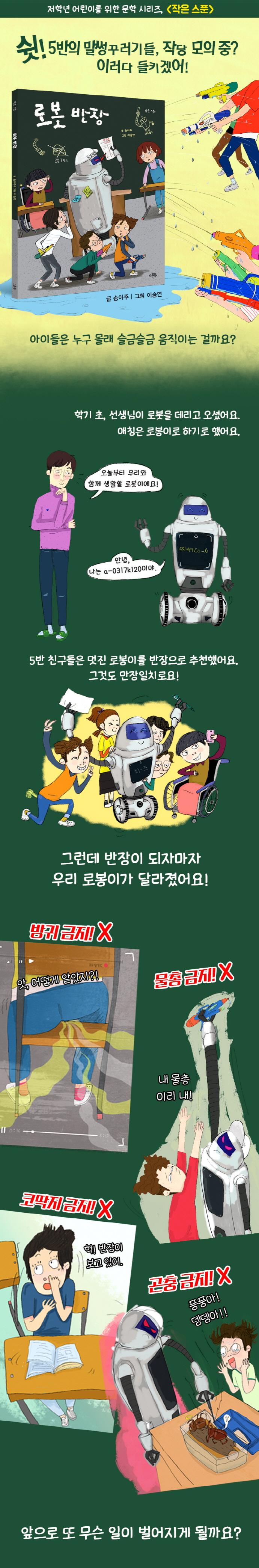 로봇 반장(작은 스푼) 도서 상세이미지