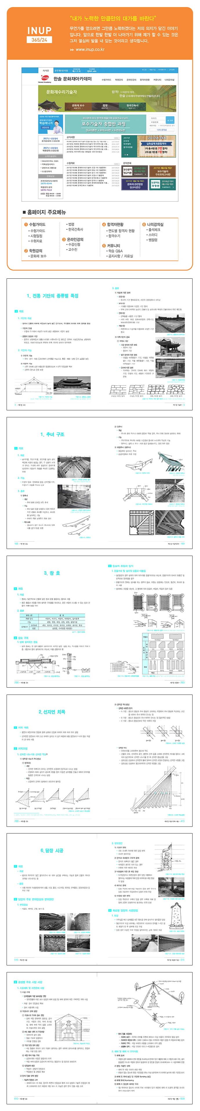 문화재수리기술자(보수)(개정판) 도서 상세이미지