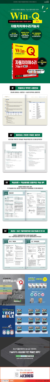 자동차차체수리기능사 필기 단기완성(2020)(Win-Q) 도서 상세이미지