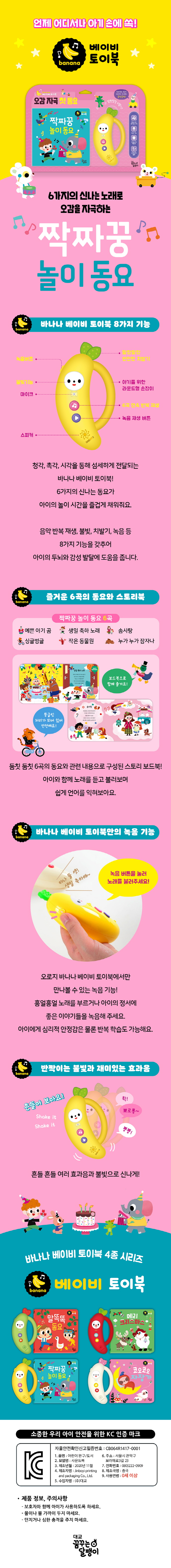 오감 자극 첫 동요: 짝짜꿍 놀이 동요(바나나 베이비 토이북)(사운드북) 도서 상세이미지