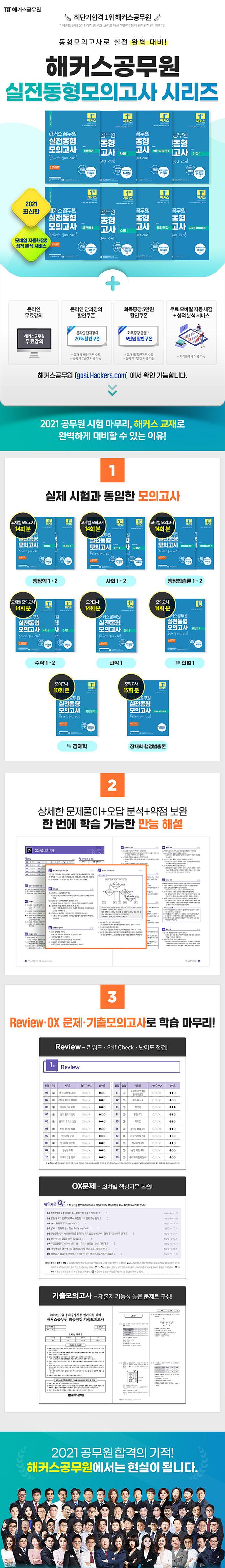 장재혁 행정법총론 실전동형 모의고사(2021)(해커스공무원) 도서 상세이미지