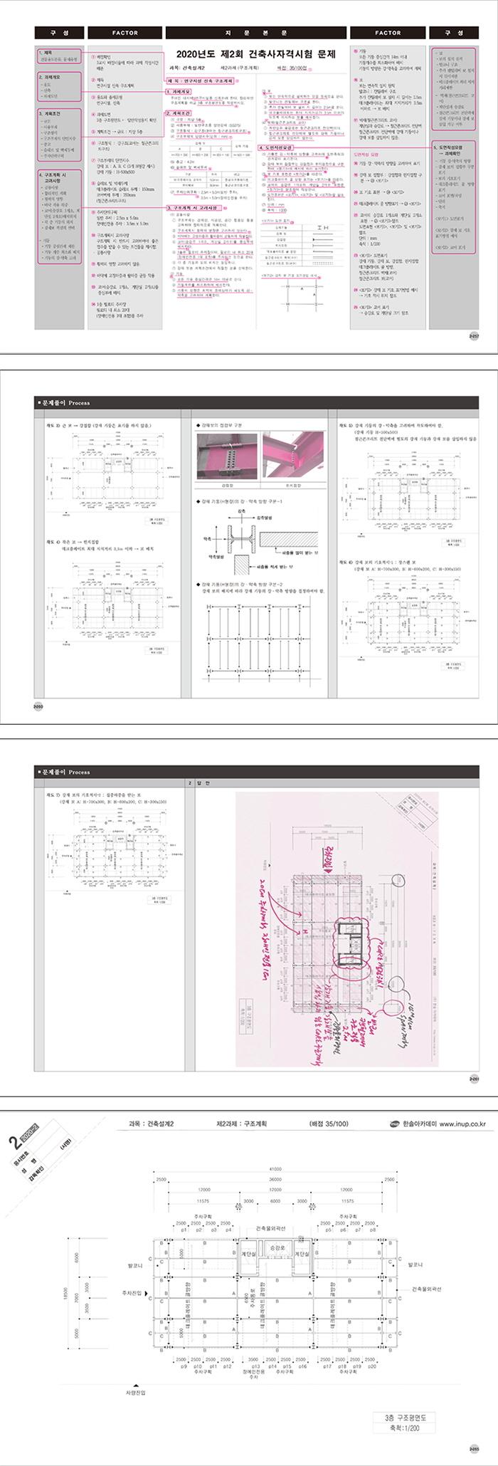 건축사자격시험 과년도 출제문제 3교시 건축설계. 2(2021)(개정판 8판) 도서 상세이미지