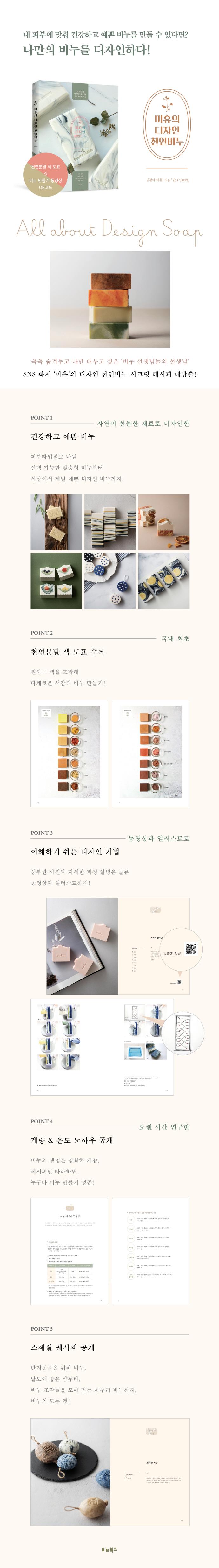 미휴의 디자인 천연비누 도서 상세이미지