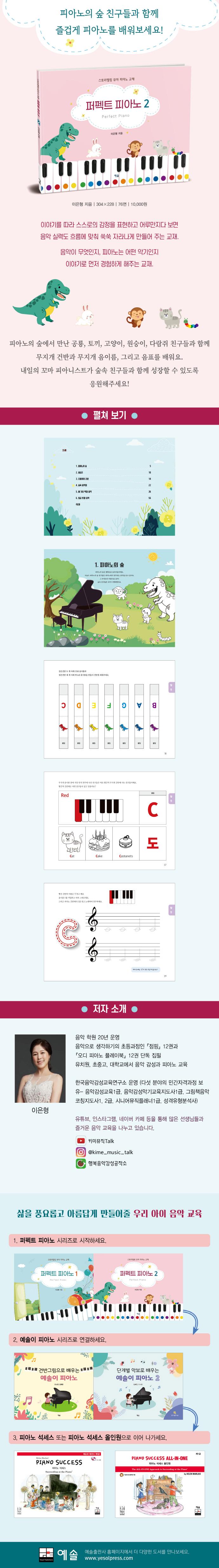 퍼펙트 피아노. 2 도서 상세이미지