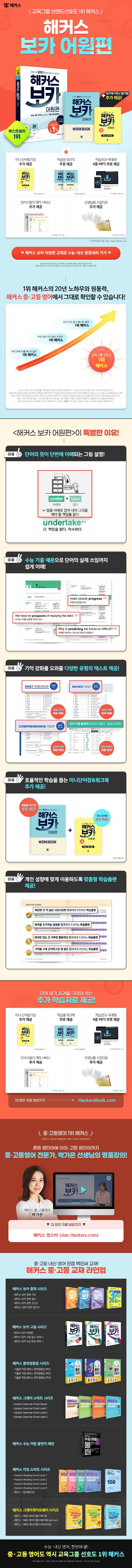 해커스 보카 어원편 + 미니 암기장&워크북 세트 도서 상세이미지