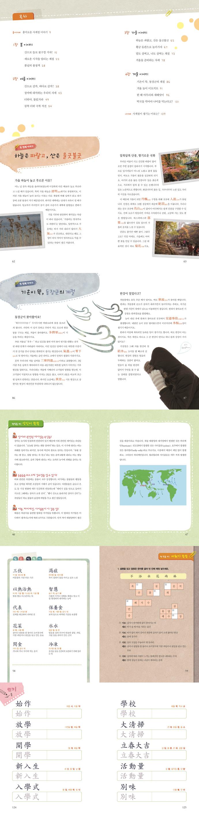 교과서 한자(사계절에서 배우는)(최상위 필수 한자 1) 도서 상세이미지