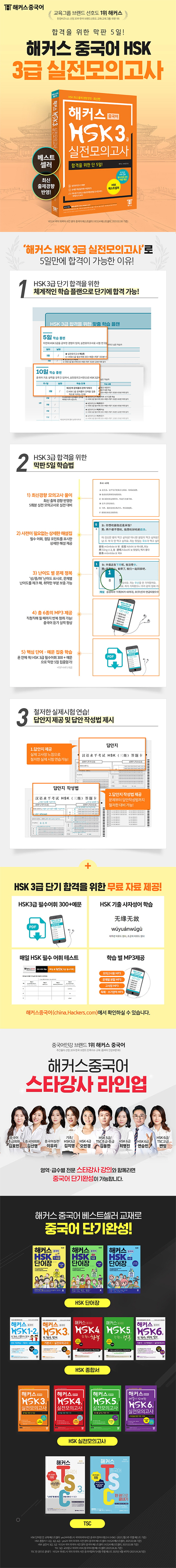 해커스 중국어 HSK 3급 실전모의고사(2020) 도서 상세이미지