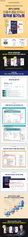 이중석 맵핑 한국사 합격생 필기노트(2021)(해커스공무원)(개정판) 도서 상세이미지