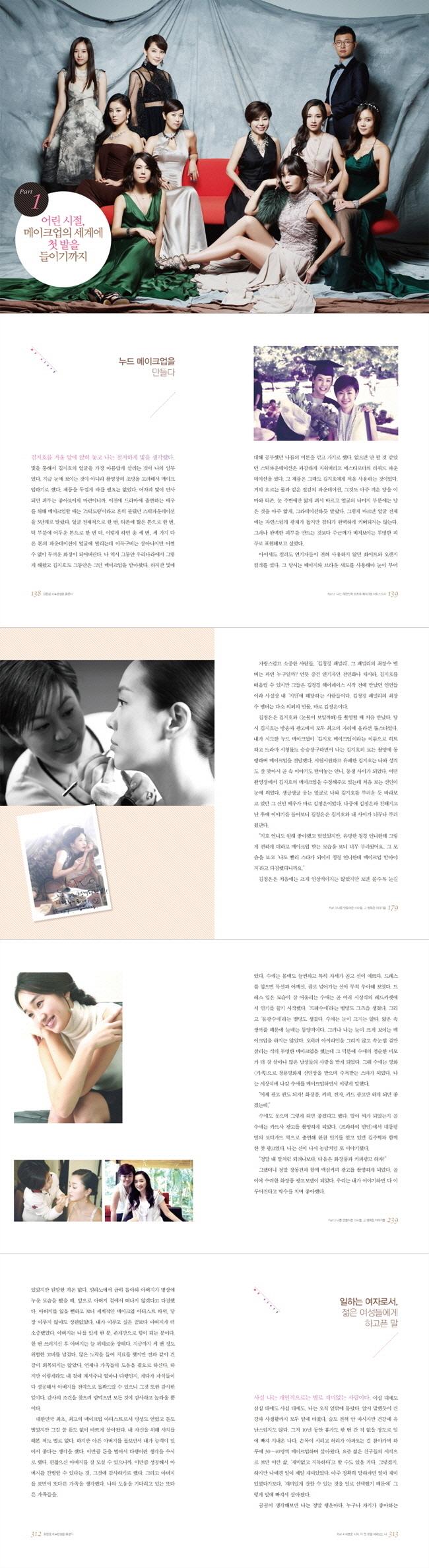 김청경, 미완성을 꿈꾼다 도서 상세이미지