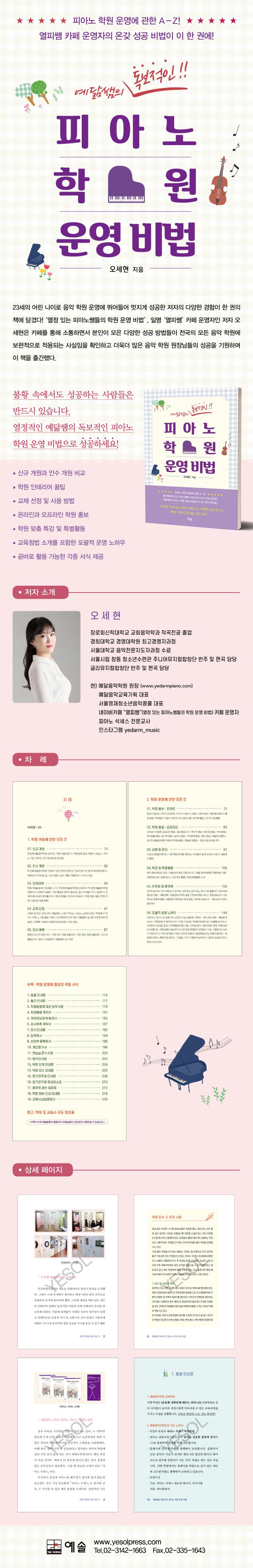 피아노 학원 운영 비법(예닮쌤의 독보적인) 도서 상세이미지