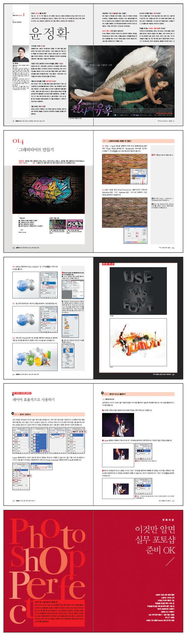디자이너 S 포토샵 무작정 따라하기(CD1장포함)(무작정 따라하기 FOR 디자이너) 도서 상세이미지