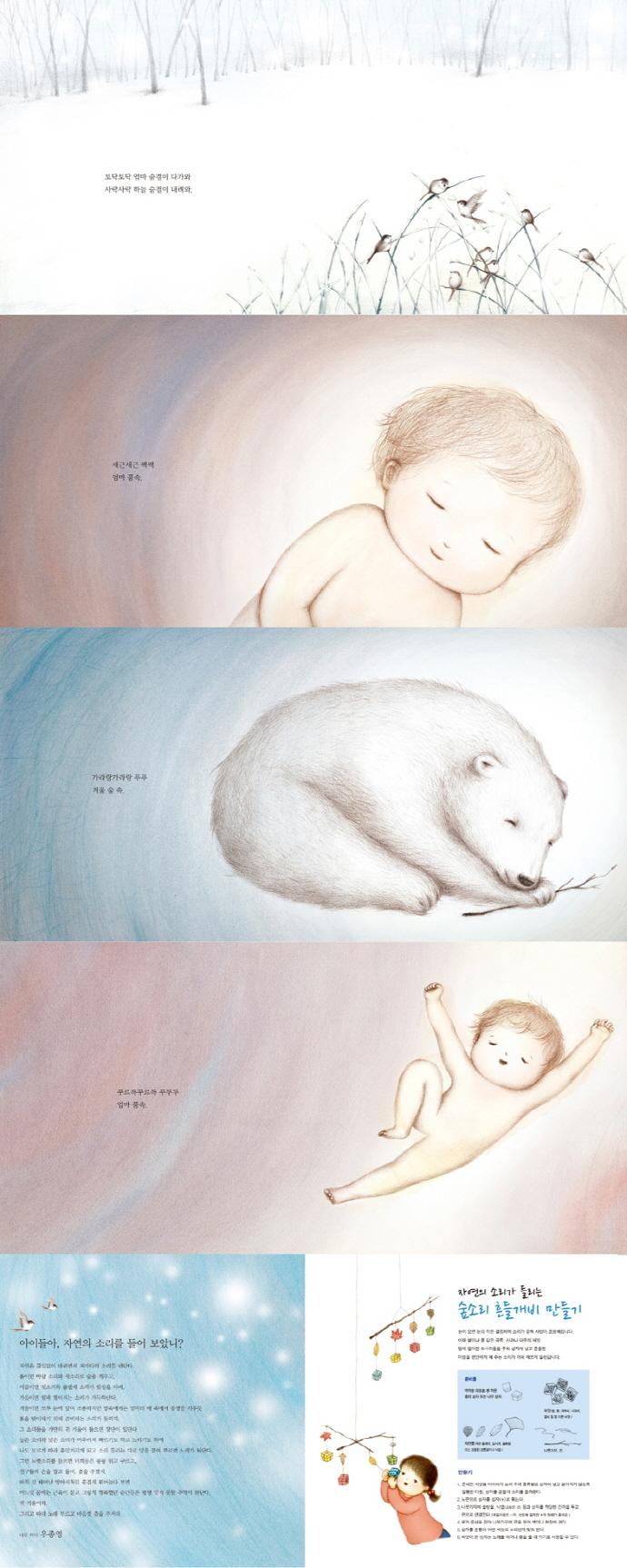 겨울 숲 엄마 품 소리(숲소리 그림책)(양장본 HardCover) 도서 상세이미지
