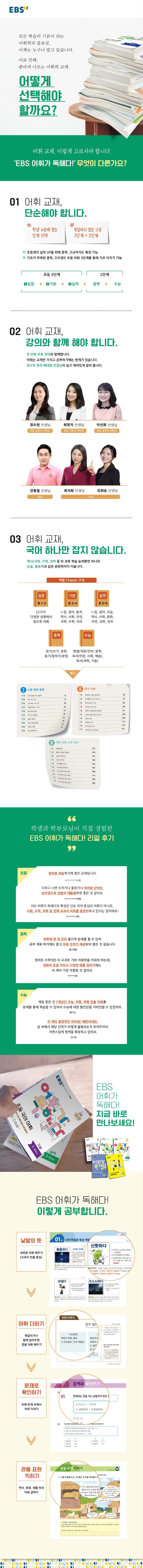 EBS 어휘가 독해다! 초등 국어 어휘 입문(1~2학년)(2021) 도서 상세이미지