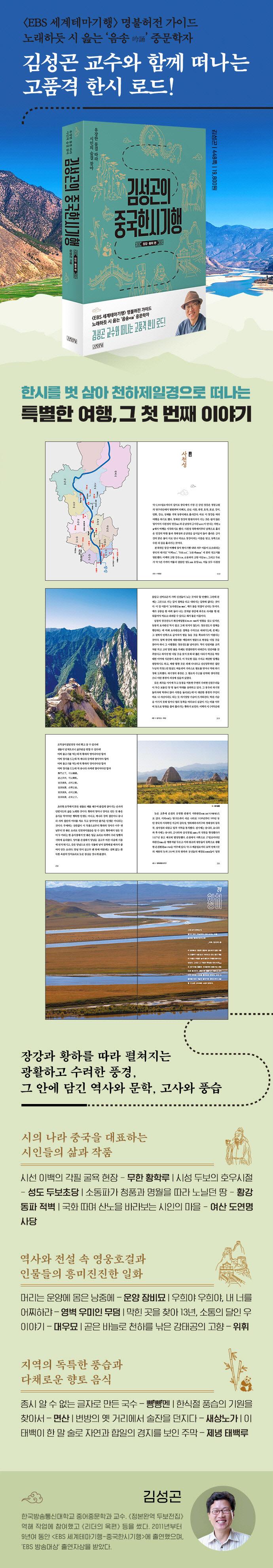 김성곤의 중국한시기행: 장강 황하 편 도서 상세이미지