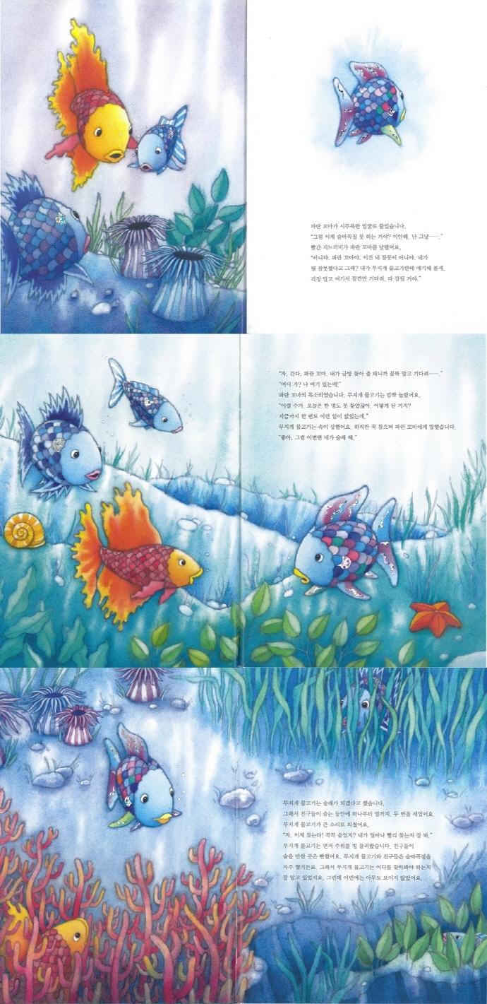 무지개 물고기와 특별한 친구(네버랜드 세계의 걸작 그림책 250)(양장본 HardCover) 도서 상세이미지