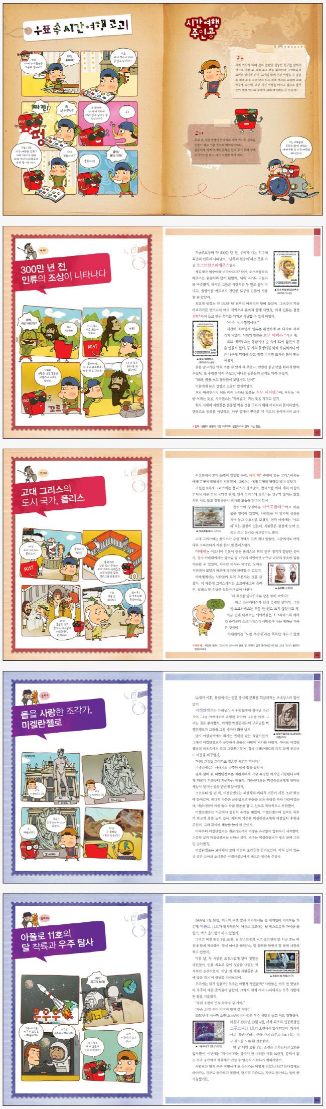 쉿 우표만 알고 있는 세계 역사와 문화 엿보기(우표 만세 시리즈 2) 도서 상세이미지