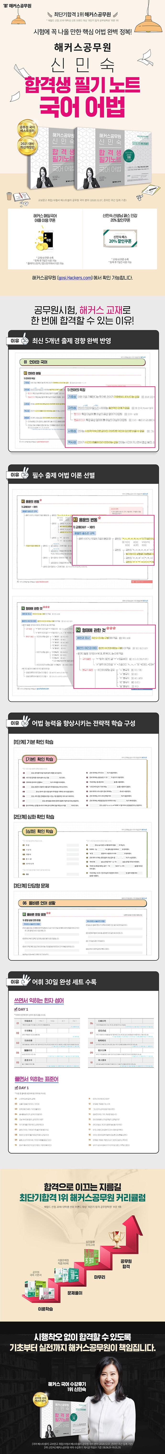 신민숙 국어 어법 합격생 필기노트(2021)(해커스공무원) 도서 상세이미지