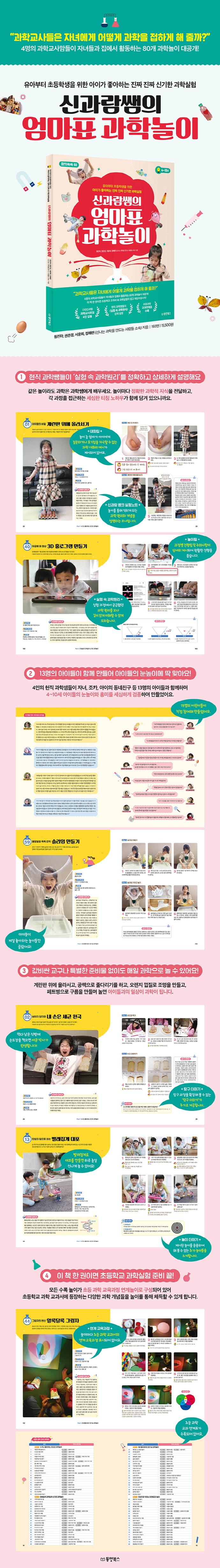 신과람쌤의 엄마표 과학놀이(창의쑥쑥 2) 도서 상세이미지