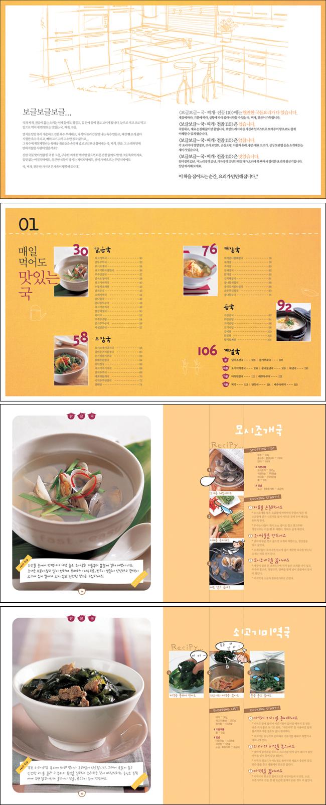 보글보글 국 찌개 전골 110 도서 상세이미지