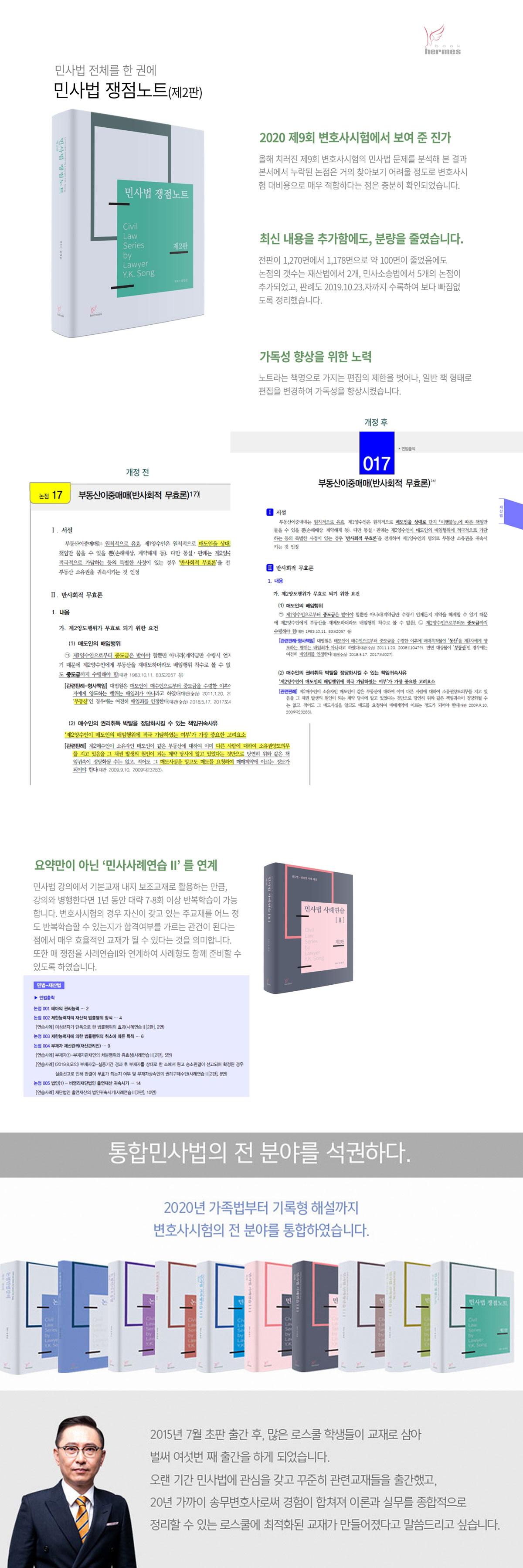 민사법 쟁점노트(2판)(양장본 HardCover) 도서 상세이미지