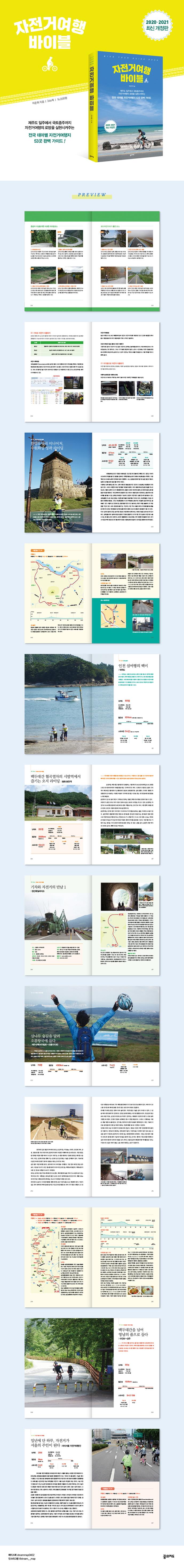 자전거 여행 바이블(2020-2021)(2판) 도서 상세이미지