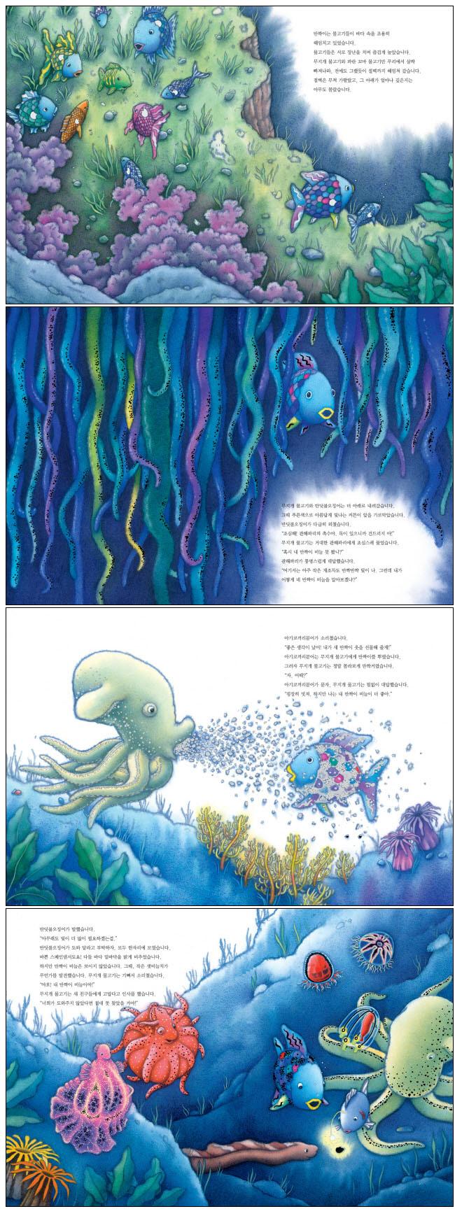 무지개 물고기와 신기한 친구들(네버랜드 세계의 걸작 그림책 198)(양장본 HardCover) 도서 상세이미지