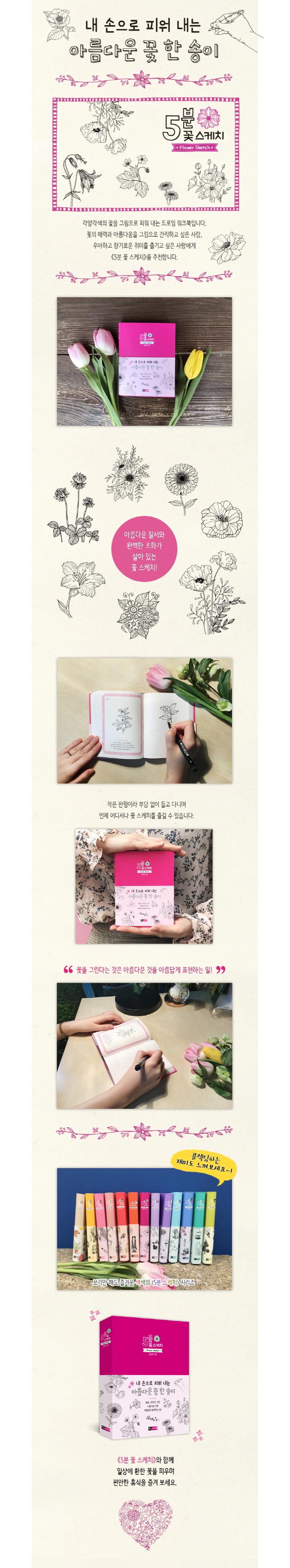 5분 꽃 스케치(5분 스케치 시리즈) 도서 상세이미지