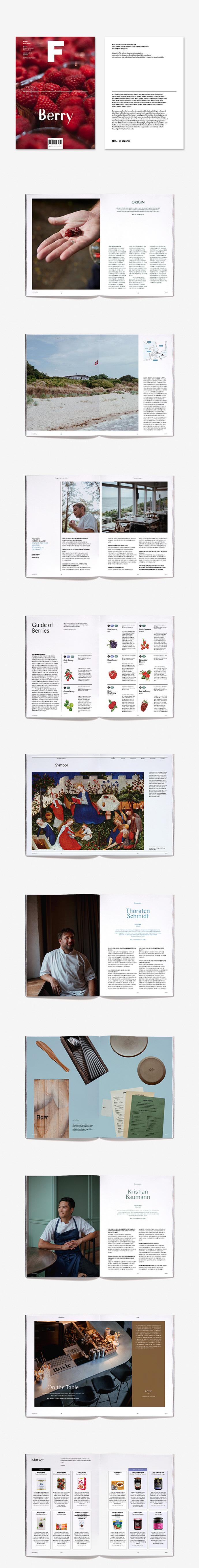 매거진 F(Magazine F) No.10: 베리(Berry)(한글판) 도서 상세이미지