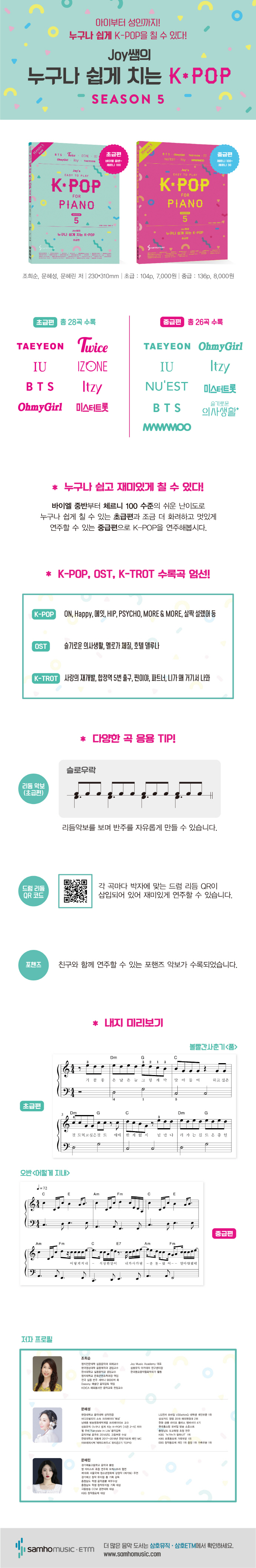 Joy쌤의 누구나 쉽게 치는 K-POP 시즌5(초급편) 도서 상세이미지
